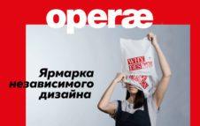 Operae – Indipendent Design Fair 2017